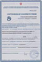 Cертификат соответствия ОИТ БДЖГ