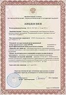Лицензия №ЦО-02-210-7260