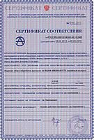 УОД. Сертификат соответствия ОИТ