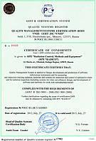 Сертификат СМК GOST R