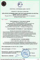 Сертификат соответствия ГОСТ Р ИСО 9001-2008 (ИСО 9001:2008)