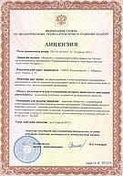 лицензия ЦО-10-205-6547