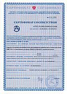 сертификат соответствия УДМГ-104